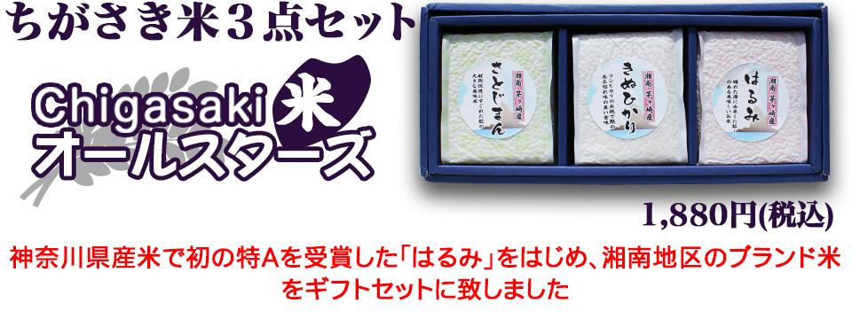 湘南地区で栽培されたブランド米「さとじまん」、「きぬひかり」、そして神奈川県産米として初めて特Aを受賞した「はるみ」の3種を詰め合わせたギフト米です。