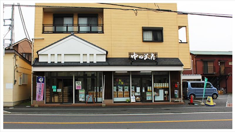中田米店へお越しの方へ