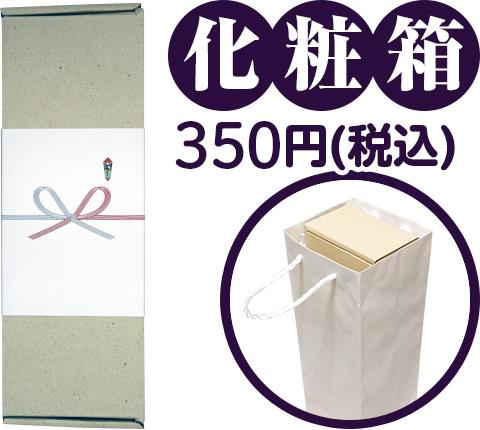 化粧箱は別途250円(税込)/個となります